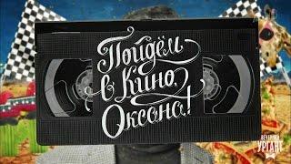 Вечерний Ургант  Пойдем вкино, Оксана! (30 11 2016)