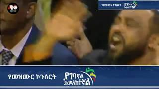 ያገባኛል ይመለከተኛል - Yagebagnal Yimeleketegnal