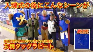 入魂式終了後のサプライズ!ゆでたまご先生が再び登場!キン肉マンラピート【4K】