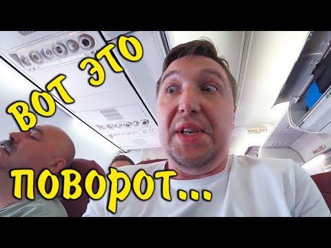 Из-за меня задержали рейс... // Перелёт Ростов-на-Дону - Москва