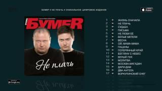 група БУМЕР -альбом Не Плачь