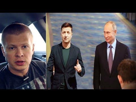 Путин сьест Зеленского.