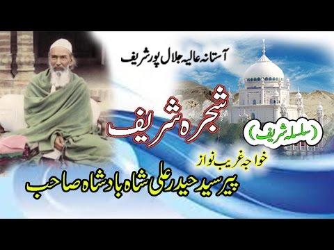(Shajra Sharif) سلسلہ شریف  nasab nama Peer syed Haider Ali shah badshah sahib
