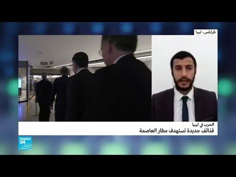 ليبيا: قذائف تستهدف مطار معيتيقة قرب العاصمة طرابلس  - نشر قبل 1 ساعة