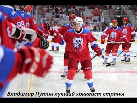 Путин лучший хоккеист страны. Споткнулся и упал. № 1302