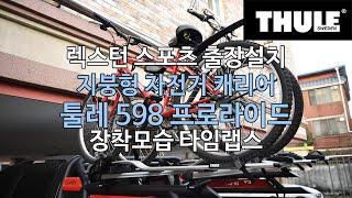 [THULE] 충남북 출장설치 렉스턴 스포츠 픽업트럭 …