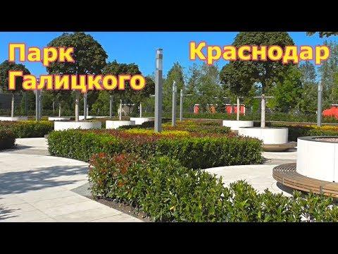 Прогулка по парку Галицкого. Краснодар лето 2019. Спасение от Краснодарской жары.