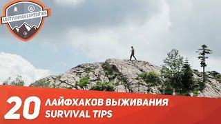 20 лайфхаков на природе (20 Survival tips)