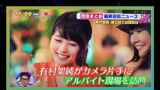 秘蔵映像はコチラ →https://www.youtube.com/ 【関連動画】 ・有村架純 ...