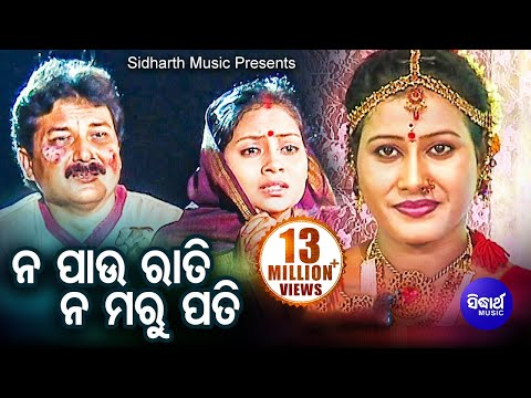 Na Pahu Rati Na Maru Pati ନ ପାହୁ  ରାତି ନ ମରୁ ପତି | Geeta Dash | Odia Agana | Sidharth TV