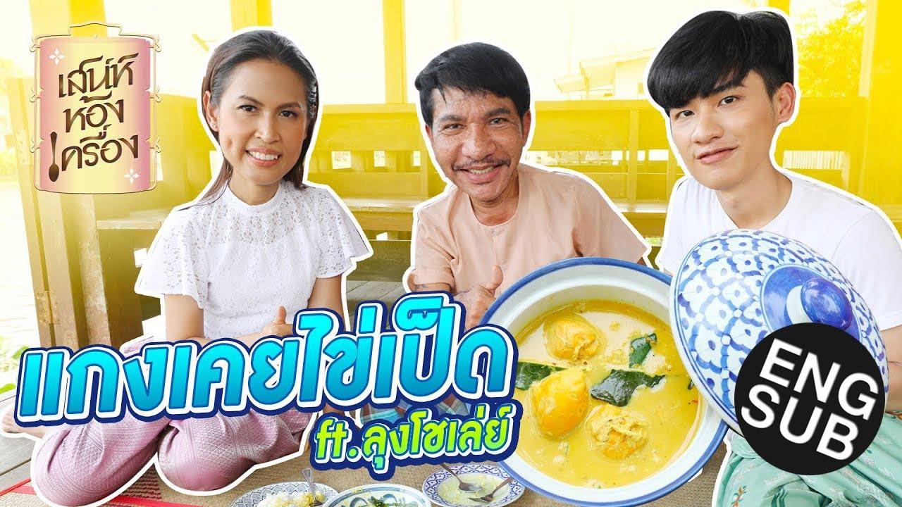 เสน่ห์ห้องเครื่อง   EP.16 แกงเคยไข่เป็ด Ft. ลุงโชเล่ย์   คุณย่ากอล์ฟ เทยเที่ยวไทย และ พ่อเต ตะวัน