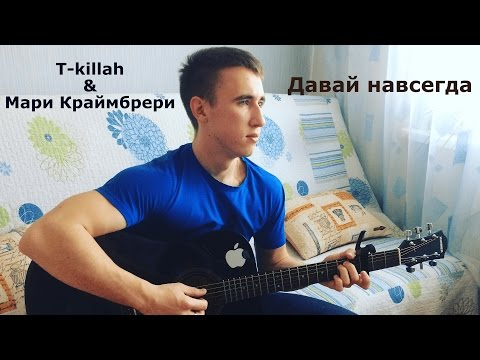 T-killah & Мари Краймбрери - Давай навсегда ( кавер Антон Деревцов)