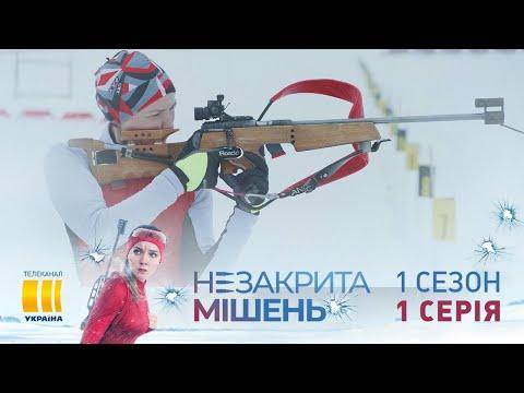 Детектив «Heзaкpытaя мишeнь» (2021) 1-18 серия из 24 HD
