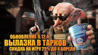 ВЫЛАЗКА В ТАРКОВ 0.12.4 + 🔥 скидка на покупку и улучшение игры 25%!