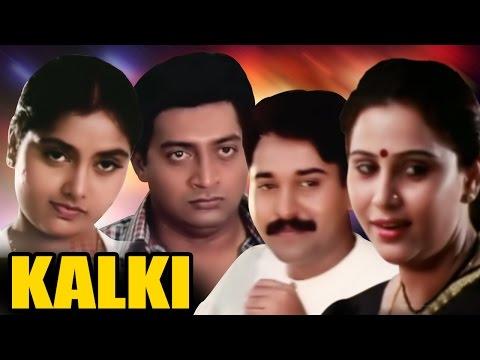 Kalki  Tamil Full Movie  K Balachander  Shruti, Prakash Raj