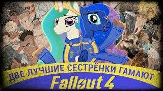 Две Лучшие Сестрёнки Гамают - Fallout 4