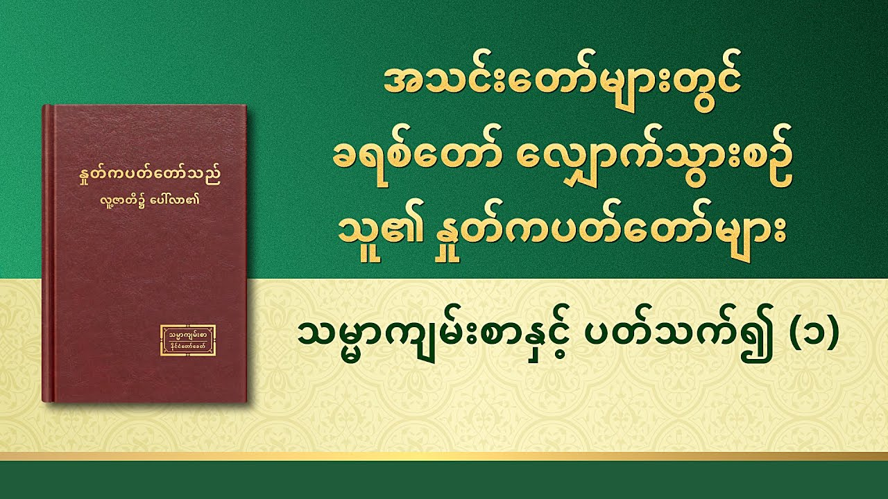 ဘုရားသခင်၏ နှုတ်ကပတ်တော် - သမ္မာကျမ်းစာနှင့် ပတ်သက်၍ (၁)