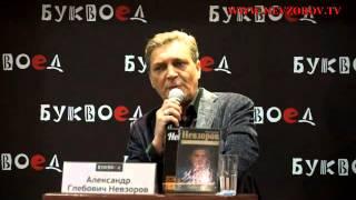 """Презентация книги Невзорова """"Уроки атеизма"""""""