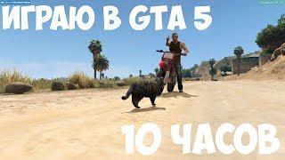 Играю в GTA V 10 часов