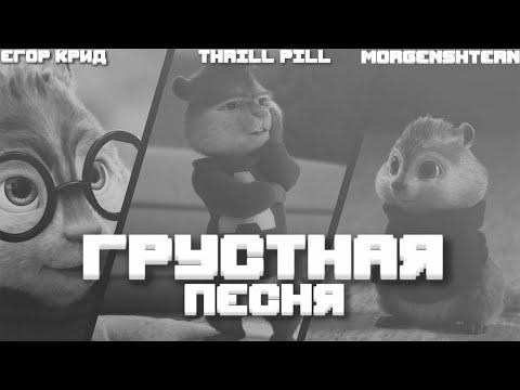 Элвин и бурундуки поют Грустная песня (THRILL PILL, Егор Крид & MORGENSHTERN) | (клип, 2019)