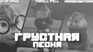 Элвин и бурундуки поют Грустная песня (THRILL PILL, Егор Крид & MORGENSHTERN)