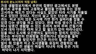 천사의 분노 3회(저자 직접낭독)