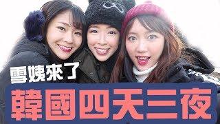 雪姨來了! 滑雪場和oppa擁抱的小風波...韓國摘草莓、鐵路自行車|Ling Cheng