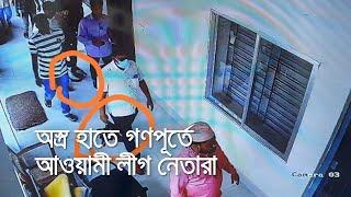 পাবনায় গণপূর্ত দপ্তরে অস্ত্র হাতে ঠিকাদার আওয়ামী লীগ নেতারা | bdnews24.com