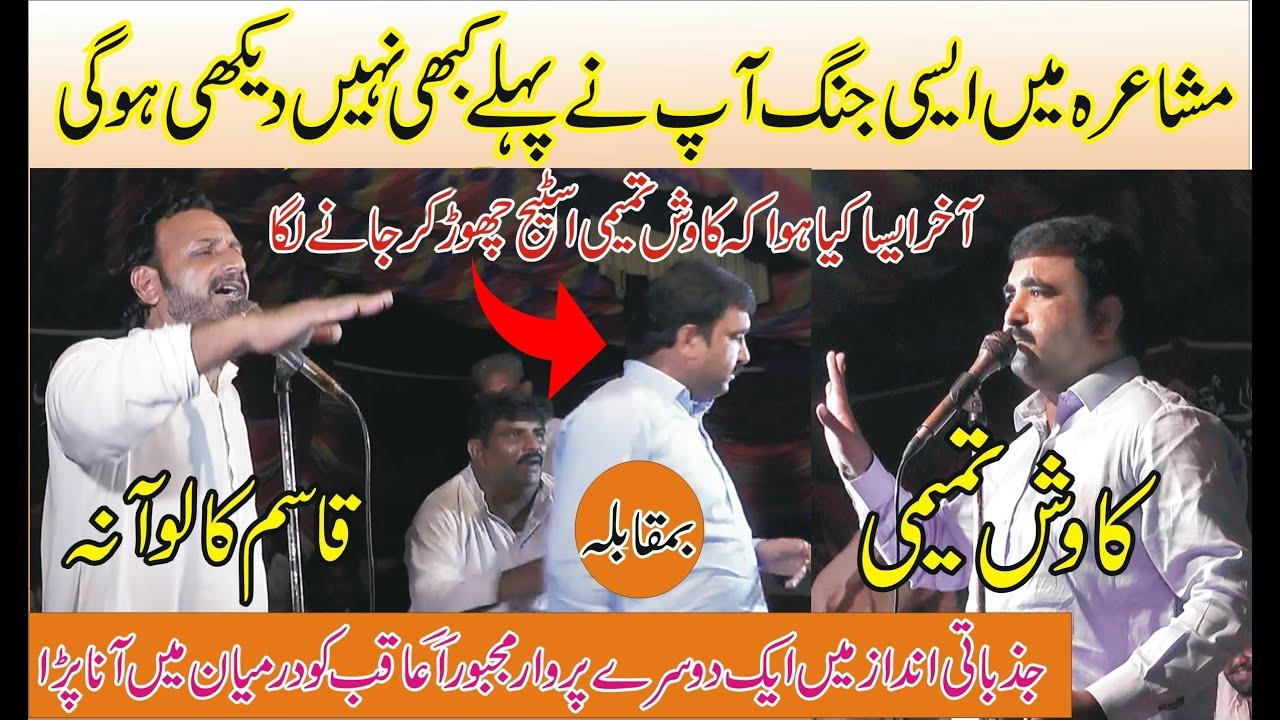 Download Qasim Kaloana Vs Kawish Tamimi Mushaira    New Punjabi Mushaira    ASK Movies 58/GD   
