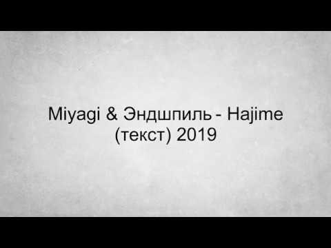 Miyagi & Эндшпиль - Hajime (Текст) 2019