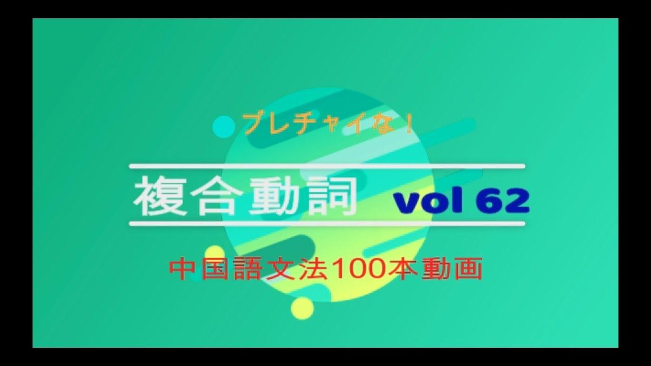 複合動詞 Vol62中国語文法100本動画ブレチャイな! - YouTube