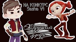 Сказочный патруль - Саша и Алёнка - клип - Худший друг (  на конкурс Sasha Vi)