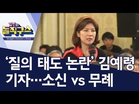 '질� 태� 논란' 김예령 기�…소신 vs 무례   김진� ��구쇼