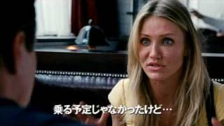 映画「ナイト&デイ」特報 オフィシャル thumbnail