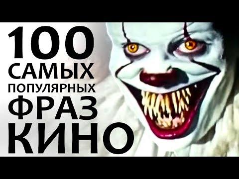 100 САМЫХ ПОПУЛЯРНЫХ ФРАЗ В КИНО