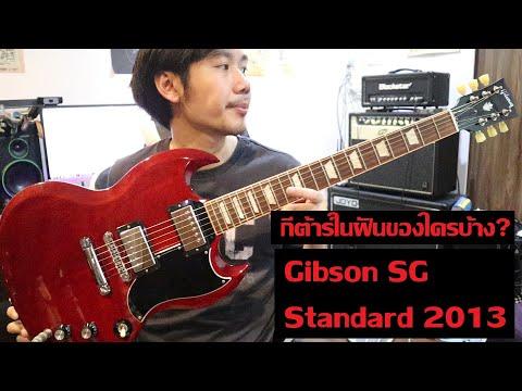 คนอวดกีต้าร์ 85 : Gibson SG Standard 2013 (และ Blind Test)