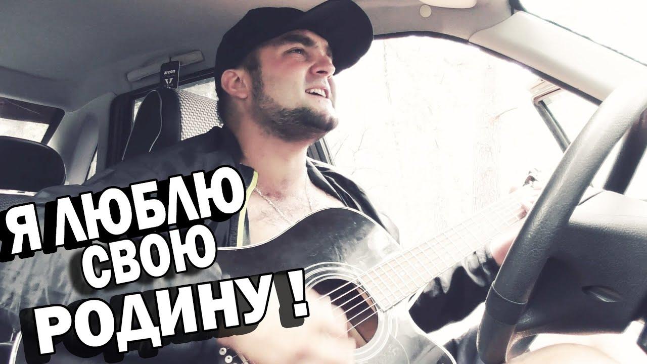 Я ЛЮБЛЮ СВОЮ РОДИНУ! / АНИМАЦИЯ / КАВЕР ПОД ГИТАРУ