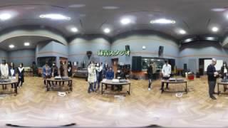尚美学園大学 360度 学校紹介動画
