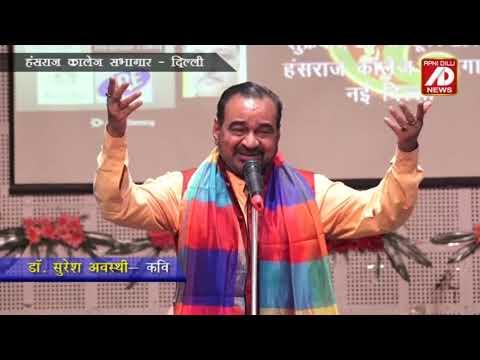 Dr  Suresh Awasthi