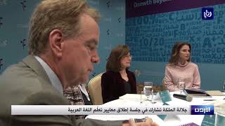جلالة الملكة تشارك في جلسة إطلاق وثيقة معايير تعلّم اللغة العربيّة - (4-3-2018)