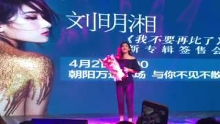 劉明湘20170402-我不要再比了