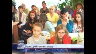 «Кращих читачів року» назвали в Івано-Франківську(, 2013-03-15T11:44:57.000Z)