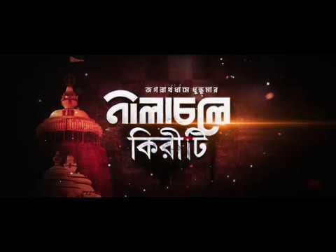 Nilacholey Kiriti|Bengali Movie...