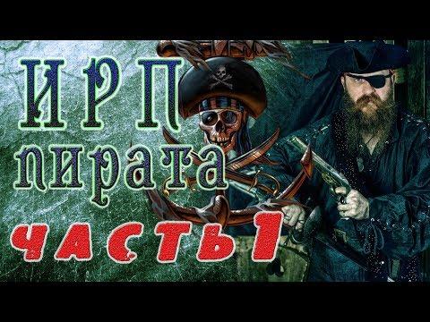 ИРП пирата карибского