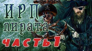 ИРП ПИРАТА КАРИБСКОГО МОРЯ!!! Часть I.