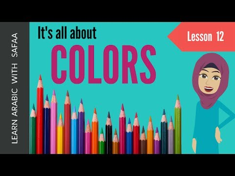 Learn Colors in Arabic - Lesson - 12 | Learn Arabic with Safaa