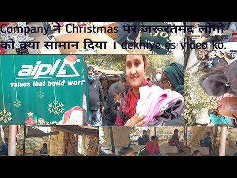Advance India Projects Ltd. ने Chrishtmas पर लोगों को जरूरत का क्या सामान बाटा। dekhiye es video ko.