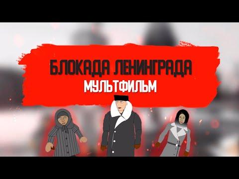 """Мультфильм """"Блокада Ленинграда"""""""