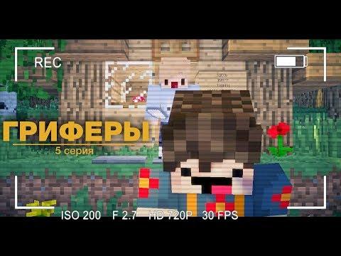"""видео:  Minecraft сериал """"Гриферы"""", эпизод 5"""