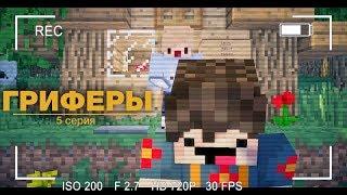 """🤓 Minecraft сериал """"Гриферы"""", эпизод 5"""